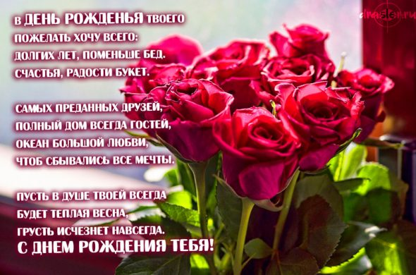 Красивые открытки с цветами поздравления с Днем Рождения женщине 4