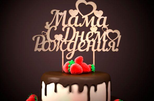 Скачать бесплатно поздравления с Днем Рождения для мамы 6
