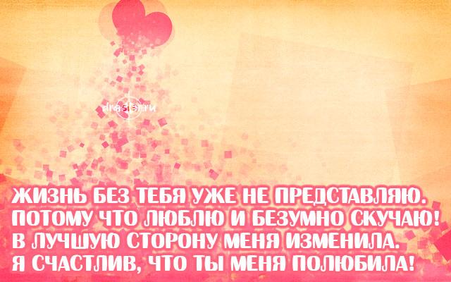 Люблю тебя моя девочка - красивые и милые картинки с надписью 7