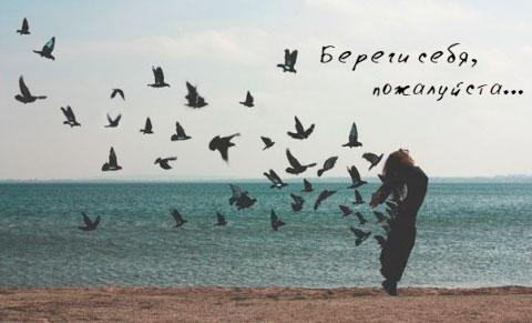 """Красивые открытки, картинки с надписью """"Береги себя"""" - подборка 7"""