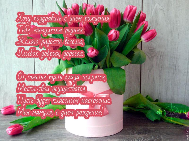 Скачать бесплатно поздравления с Днем Рождения для мамы 4