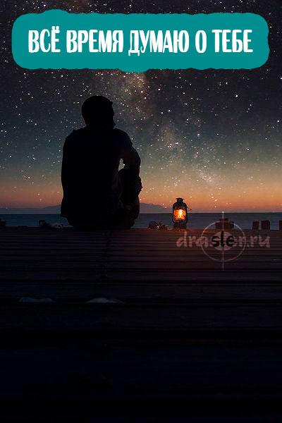 Думаю о тебе - красивые картинки и открытки с надписями 10