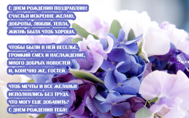 Красивые открытки с цветами поздравления с Днем Рождения женщине 7