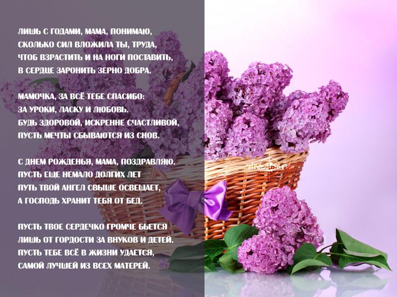 Скачать бесплатно поздравления с Днем Рождения для мамы 8