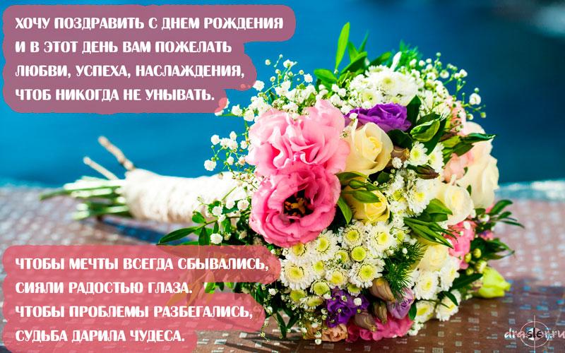 Красивые открытки с цветами поздравления с Днем Рождения женщине 8
