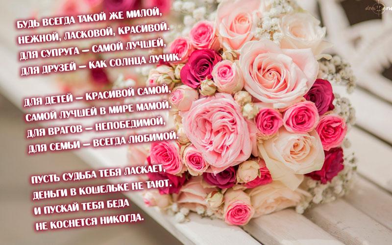 Красивые открытки с цветами поздравления с Днем Рождения женщине 9
