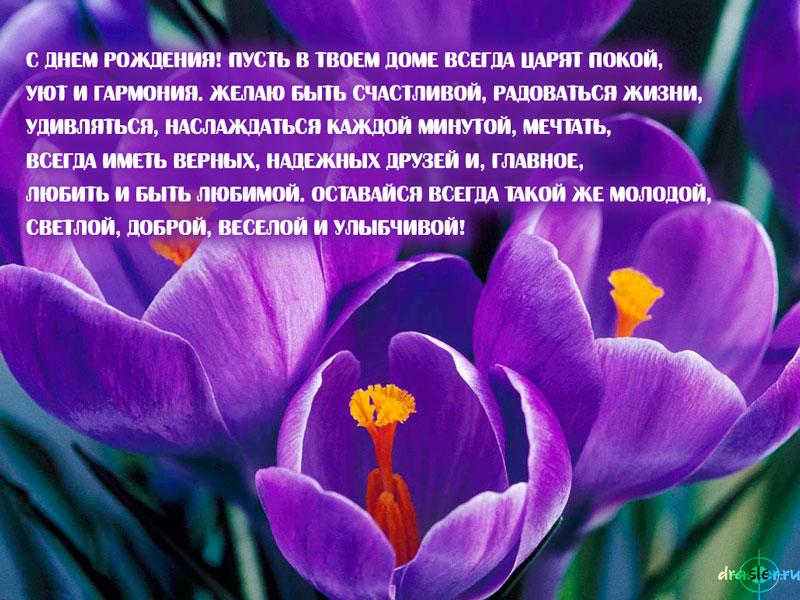 Красивые открытки с цветами поздравления с Днем Рождения женщине 10