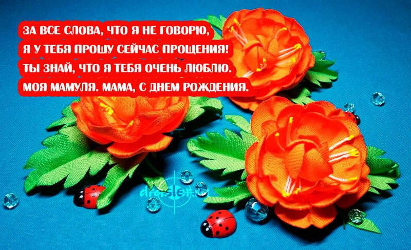 Скачать бесплатно поздравления с Днем Рождения для мамы 10