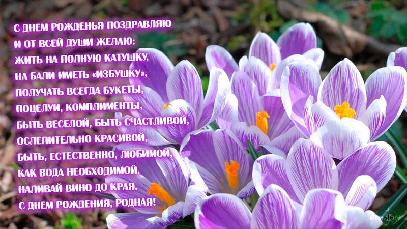 Красивые открытки с цветами поздравления с Днем Рождения женщине 12