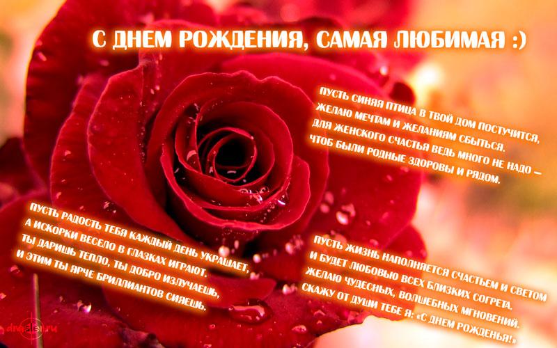 Красивые открытки с цветами поздравления с Днем Рождения женщине 14