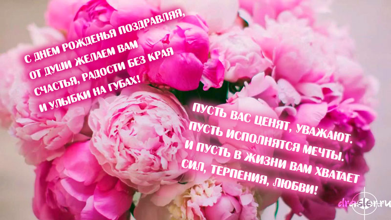 Красивые открытки с цветами поздравления с Днем Рождения женщине 13