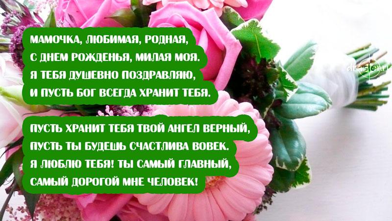Скачать бесплатно поздравления с Днем Рождения для мамы 11