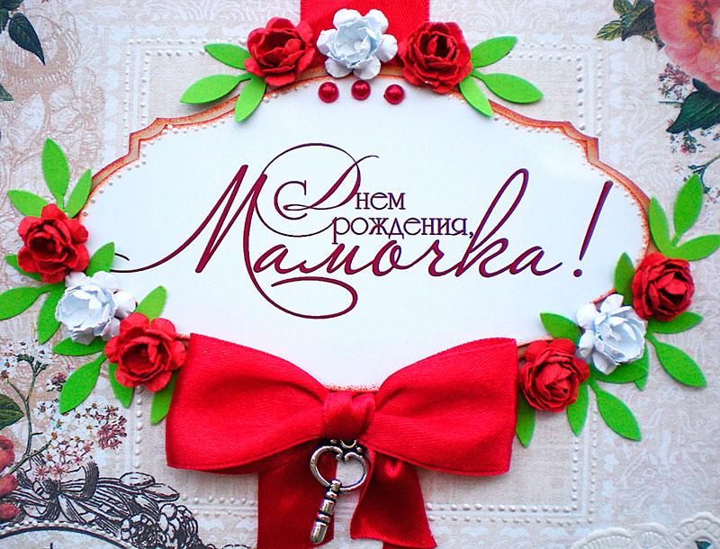 Скачать бесплатно поздравления с Днем Рождения для мамы 12