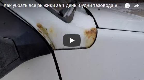 Полезное видео, как убрать ржавчину с машины - инструкция