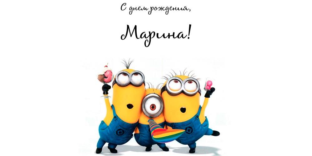 С Днем Рождения Марина - красивые открытки, картинки 15