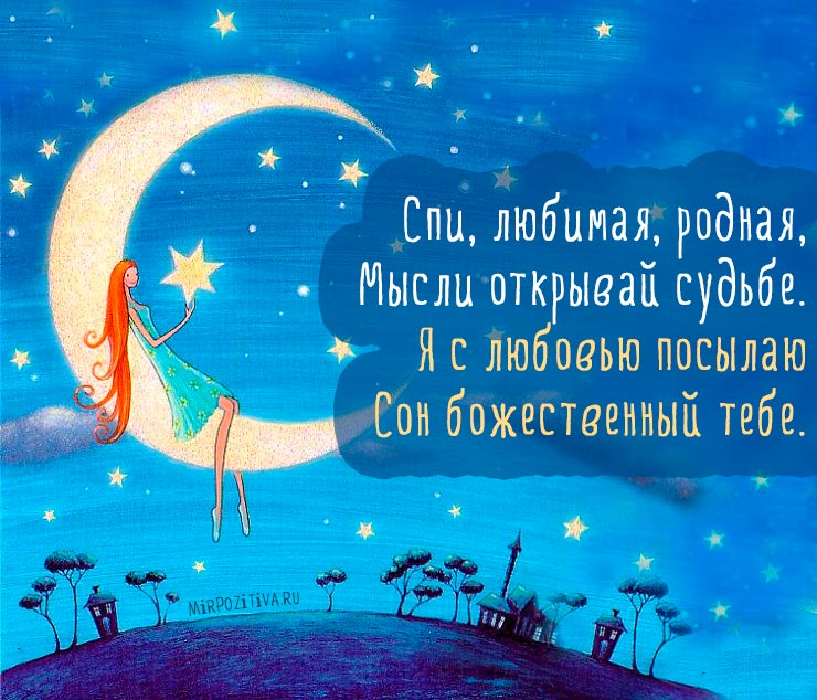 Красивые пожелания спокойной ночи любимой женщине - подборка 3