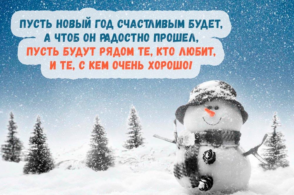 Красивые поздравления коллегам с Новым годом 2019 - открытки 6