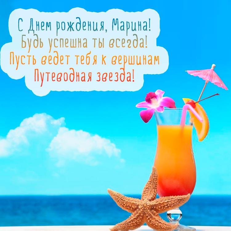 С Днем Рождения Марина - красивые открытки, картинки 6