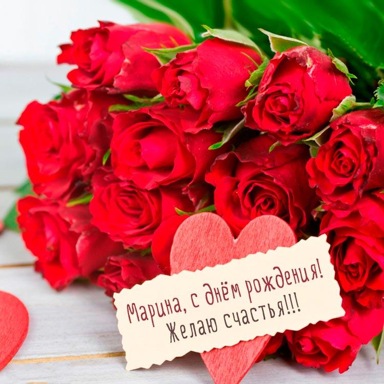 С Днем Рождения Марина - красивые открытки, картинки 7