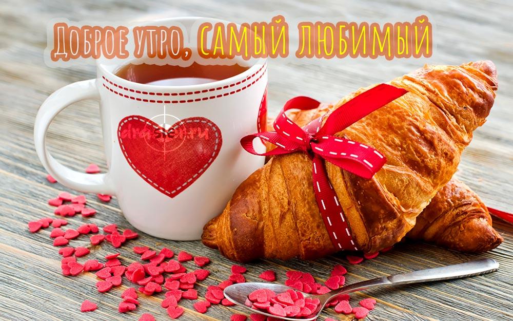 С добрым утром любимому мужчине - красивые картинки, открытки 6