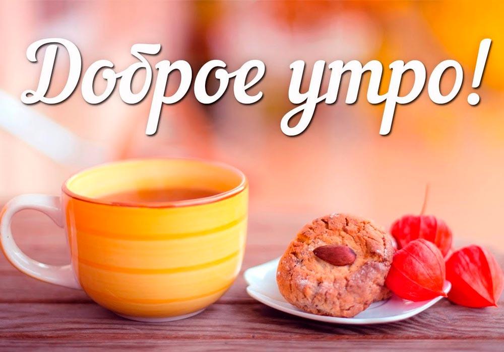 Красивые картинки хорошего утра и настроения - приятные открытки 7