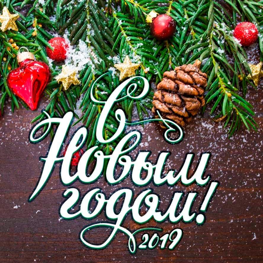 Открытки и картинки С Новым Годом 2019 - самые красивые 5