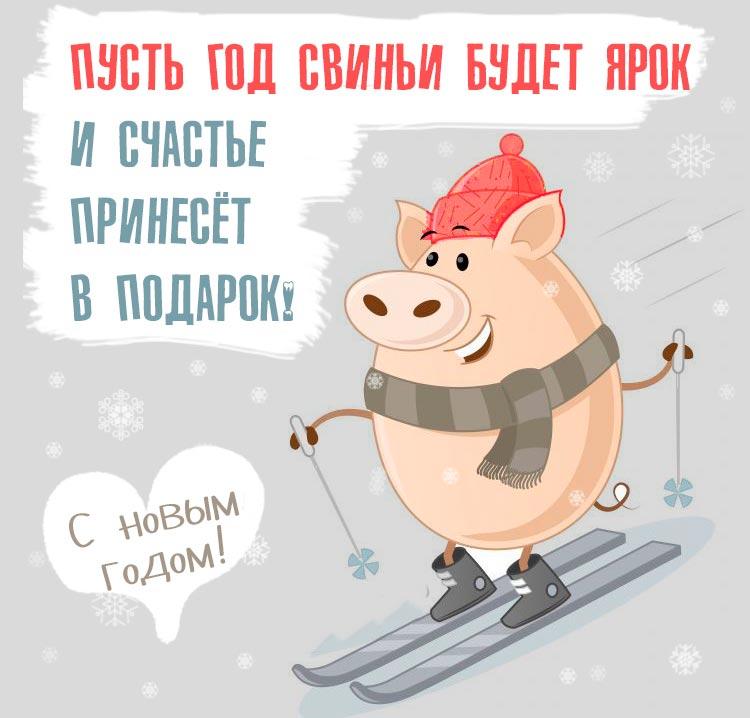 Красивые пожелания в прозе с Новым годом 2019 - открытки 6