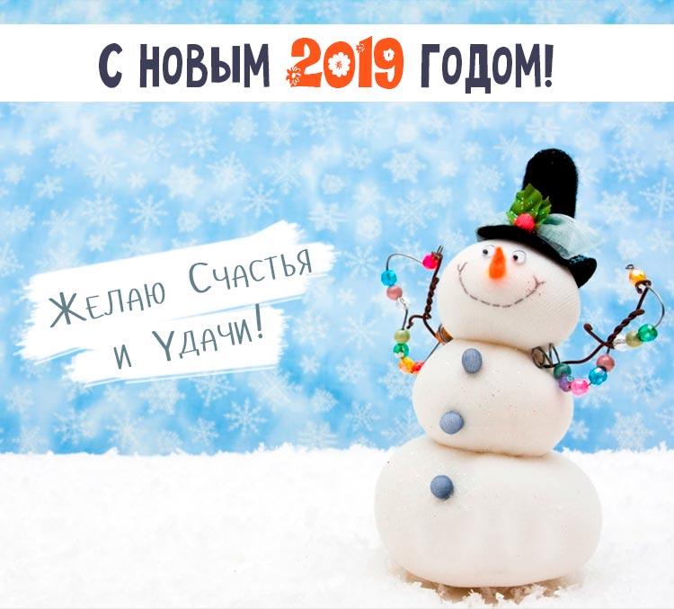 Красивые пожелания в прозе с Новым годом 2019 - открытки 7