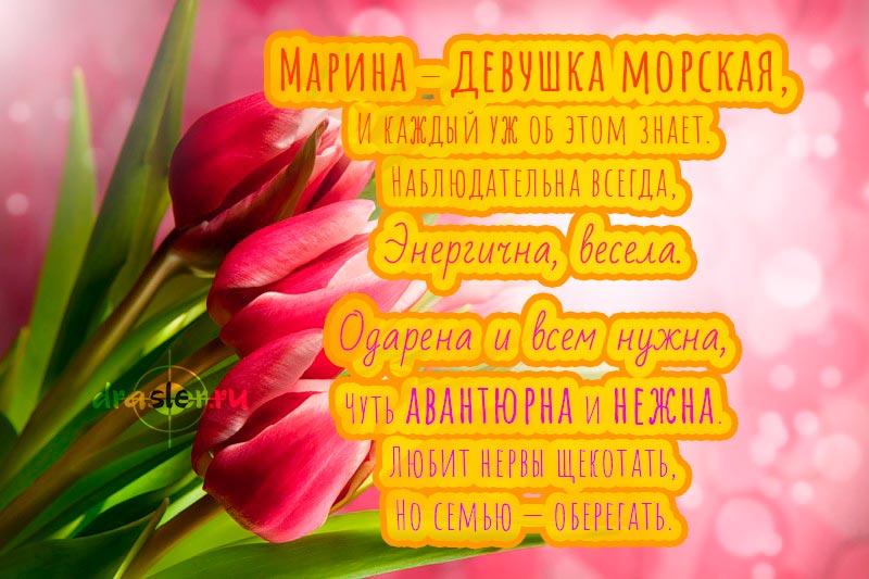 С Днем Рождения Марина - красивые открытки, картинки 3