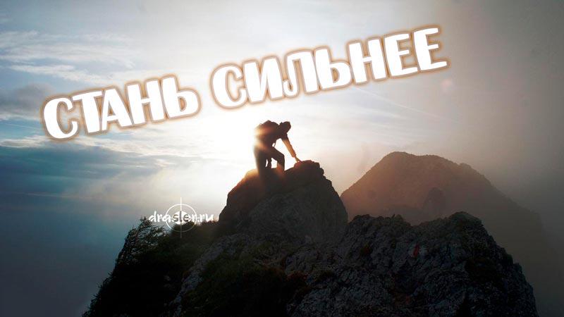 """Стань сильнее"" картинки и фото с надписями - сборка 4"