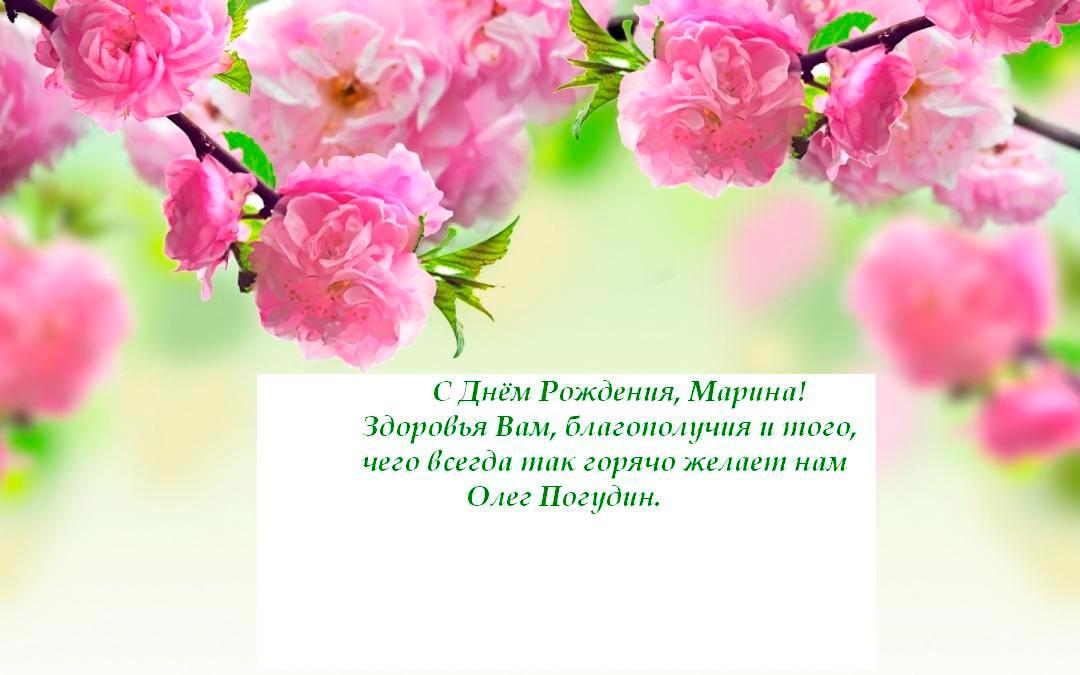 С Днем Рождения Марина - красивые открытки, картинки 2