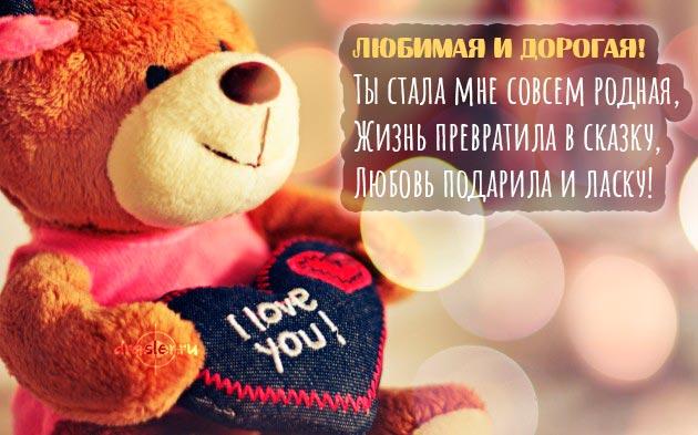 """""""Я люблю тебя, любимая"""" - милые картинки для любимой девушке 6"""