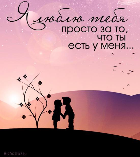 """""""Я люблю тебя, любимая"""" - милые картинки для любимой девушке 1"""