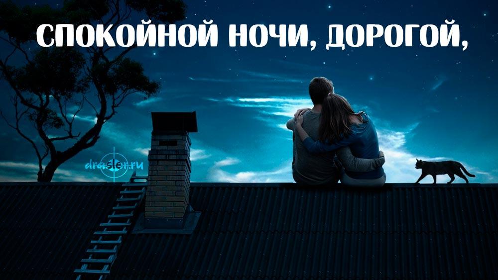Пожелания спокойной ночи в картинках любимому парню - сборка 5