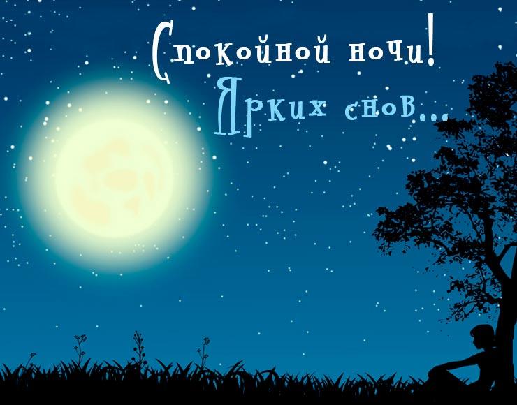 Красивые пожелания спокойной ночи любимой женщине - подборка 9