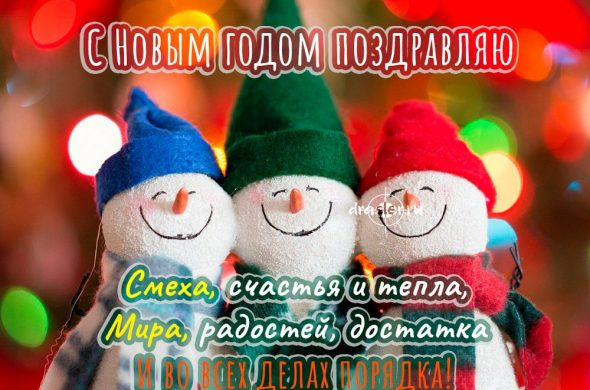 Красивые пожелания в прозе с Новым годом 2019 - открытки 15