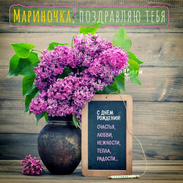 С Днем Рождения Марина - красивые открытки, картинки 10
