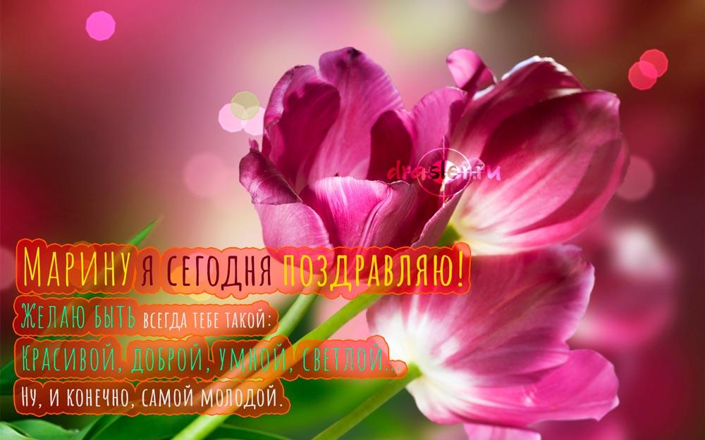 С Днем Рождения Марина - красивые открытки, картинки 11