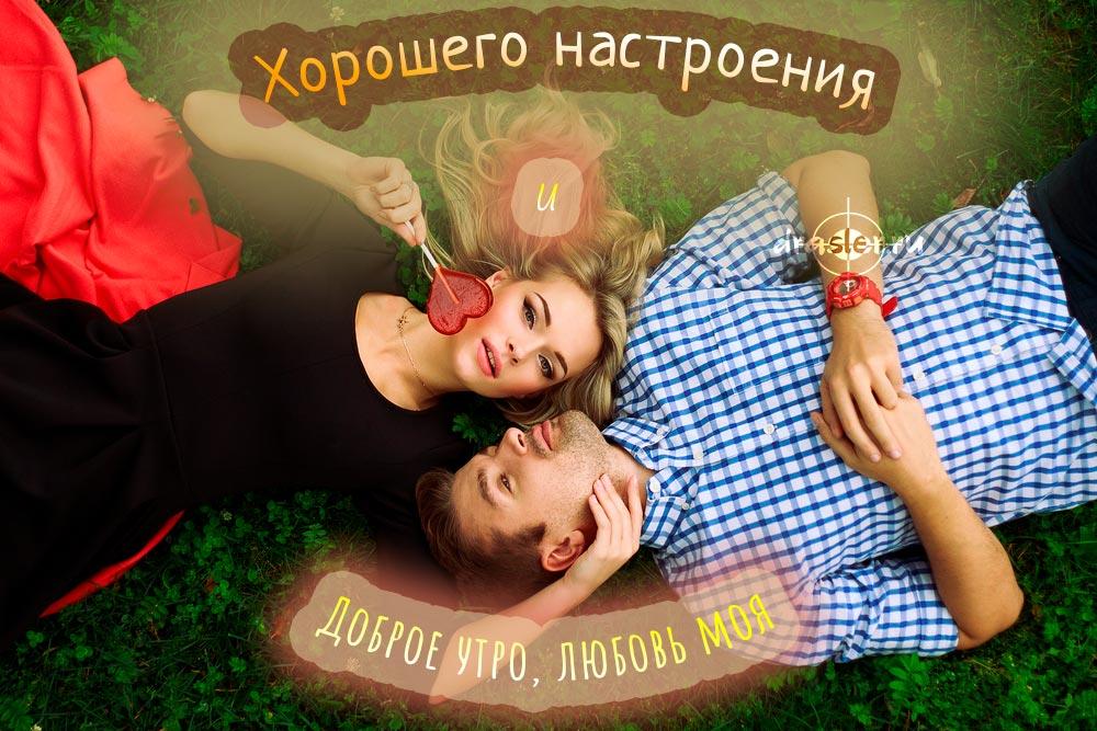 Красивые картинки хорошего утра и настроения - приятные открытки 9