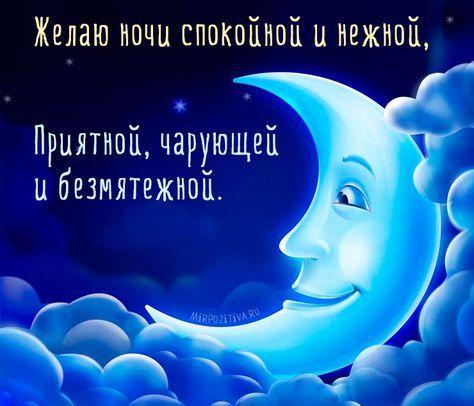 Красивые пожелания спокойной ночи любимой женщине - подборка 6