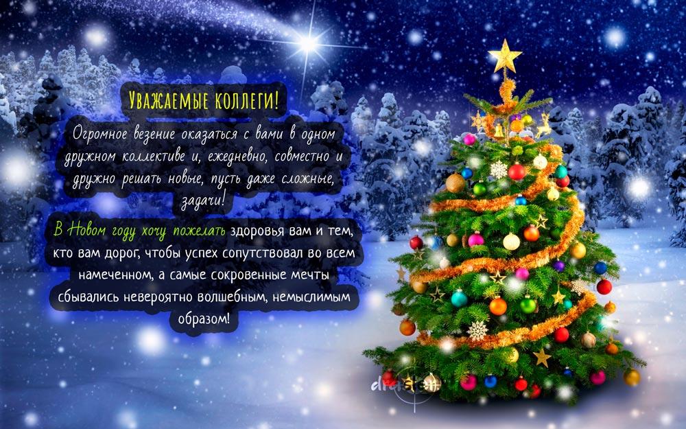 Красивые поздравления коллегам с Новым годом 2019 - открытки 7