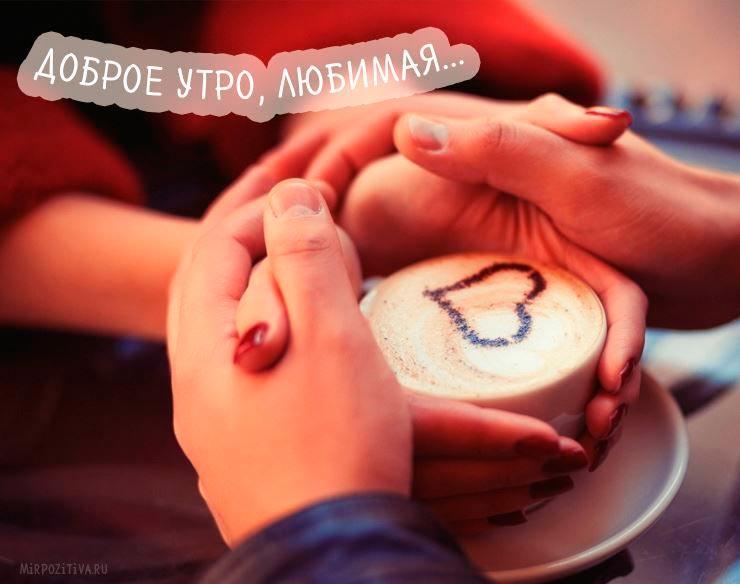 Красивые картинки с добрым утром для любимой - скачать бесплатно 7