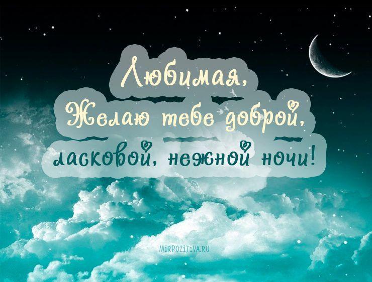 Красивые пожелания спокойной ночи любимой женщине - подборка 7