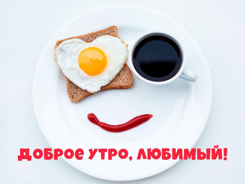 С добрым утром любимому мужчине - красивые картинки, открытки 10
