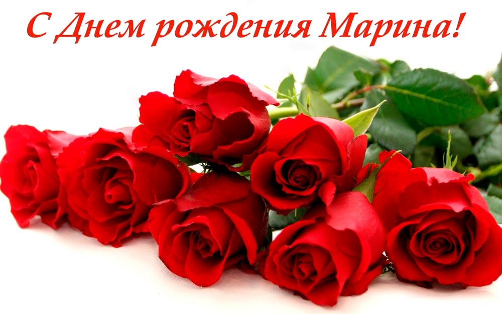 С Днем Рождения Марина - красивые открытки, картинки 13