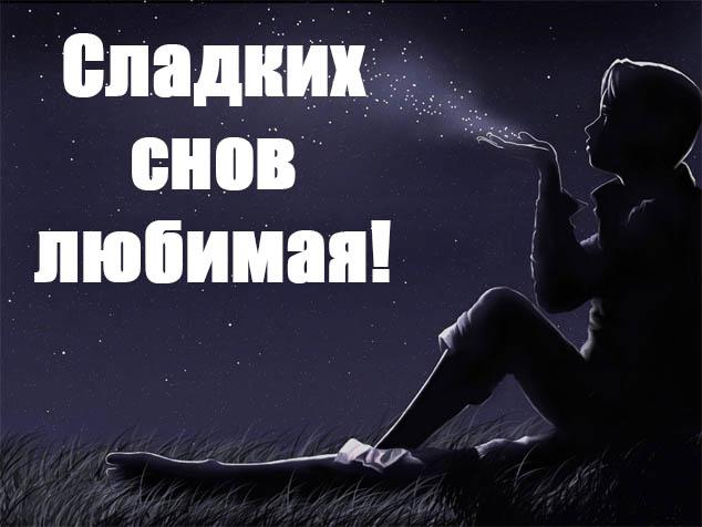 Красивые пожелания спокойной ночи любимой женщине - подборка 10