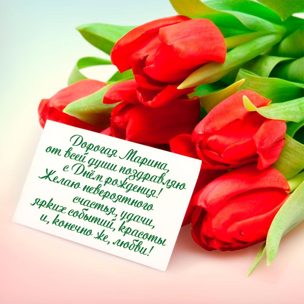 С Днем Рождения Марина - красивые открытки, картинки 14