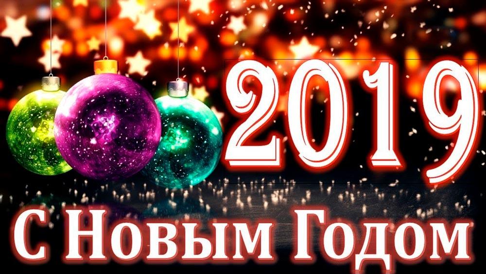 Открытки и картинки С Новым Годом 2019 - самые красивые 9
