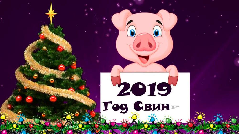 Открытки и картинки С Новым Годом 2019 - самые красивые 10