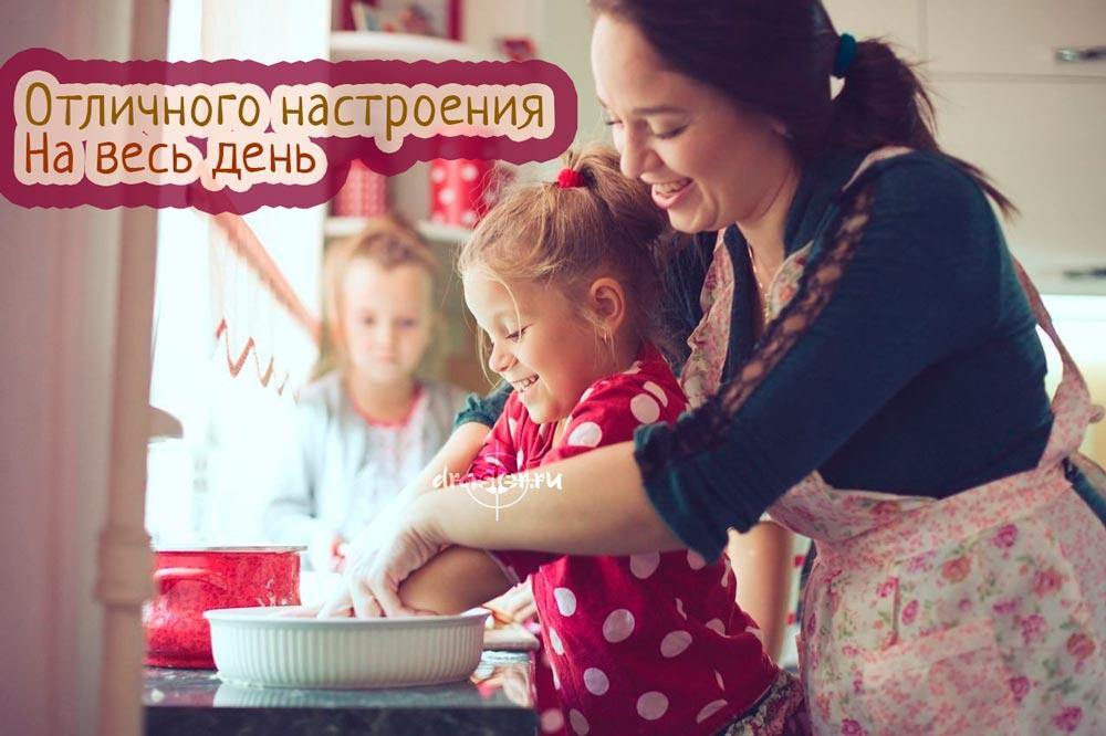 Красивые картинки хорошего утра и настроения - приятные открытки 12